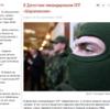 ロシアニュース:治安当局、中規模テロ犯罪組織をついに摘発。