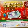 ニチリウグループ・クレハ共同企画 現金2000円プレゼント 2020/1/6〆
