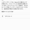 Android 7.1.2 & Nexus 5X セキュリティアップデート 2017年4月