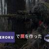 Herokuで罠サイトを作ってアクセスログを確認した