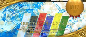 必勝法!【競艇RITZ(競艇リッツ)】8月13日に12万5840円的中!競艇の勝ち方・稼ぎ方・買い方