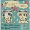 大阪◆7/14(土)◆第3回 ロン毛・トーク・ファニー