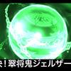 対決!翠将鬼ジェルザーク!~攻撃編~