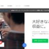 はてなブログにGoogle AdSenseを申請して通りました。