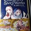 「千年戦争アイギス キャラクター&ストーリーワークス」が届きました