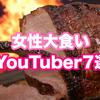 人気の女性大食いYouTuber7選!太らないのがうらやましい〜!