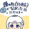 あおくんの頭の形(斜頭症)がなおった話〜診察結果〜