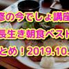 林修の今でしょ!秋の長生き朝食ベスト20!まとめ!2019.10.22