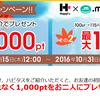ハピタス紹介経由の新規入会で900ANAマイルゲット!さらに.moneyへの交換が最大15%UP!(10月31日まで)