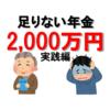 足りない年金2,000万円問題。投資せずになんとかしたい!実践編。