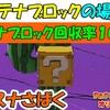ヤケスナさばく ハテナブロックの場所  (ハテナブロック回収率100%)【ペーパーマリオ オリガミキング】 #77