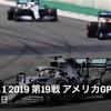 【ネタバレアリ】F1 2019 アメリカGP決勝を見た話。