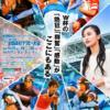 高校ラグビー【2回戦】城東 - 日本航空石川の試合結果