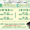 来週末はBrilliantコンサート2019♪