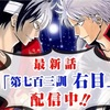 【銀魂アプリ最新話感想】銀魂 第703訓「右目」感想&考察【ネタバレ注意】