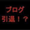 【ブログ引退!?】11月のブログ運営について