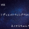 【永久保存版】VBAにおける真のイミディエイトウィンドウの使い方