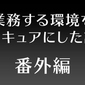 業務する環境をセキュアにした話 番外編 〜CTF開催〜