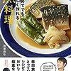 はじめてでもおいしく作れる魚料理 著者:笠原将弘 評価:★5