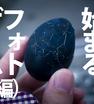 箱根写真でYoutube新作投稿!フォトゲームブック『Oの運び屋(前編&後編)』