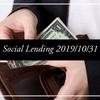 ソーシャルレンディング投資状況 2019/10/31