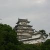 100名城の旅・その7〜姫路城