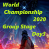 Worlds2020 Group Stage Day3 【対戦結果まとめ】