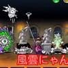 【プレイ動画】風雲にゃんこ塔 38階