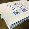 越川氏の「新しい働き方」、読み終えました。