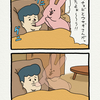 スキウサギ「いない」