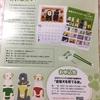 盲導犬チャリティカレンダー