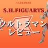 【開封レビュー】お手ごろ価格で再登場! S.H.FiguartsウルトラマンBEST SELECTION