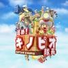 WiiU「進め!キノピオ隊長」レビュー!これぞ任天堂流パズルアクション!