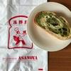 ブランジェ浅野屋の「軽井沢抹茶ミルク」で、お口の中が軽井沢。