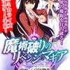 『魔術破りのリベンジ・マギア』コミカライズ始動!