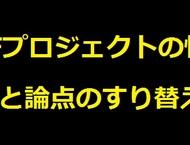 【千円札・逆さ富士の謎④】詰んでいるWJFプロジェクト 情報操作と論点のすり替えで自分の主張を正当化しようとする欺瞞