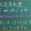 一日ワンフレーズでトリリンガルに/practice1 phrase per day to become a trilingual/每日一句 练就三语名人(34)