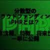 【PHR】Phoreの基本情報・特徴・将来性