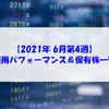 【株式】週間運用パフォーマンス&保有株一覧(2021.6.25時点)