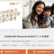 IHG「Home with IHG」キャンペーン、SNS投稿だけで5000ポイント獲得
