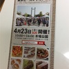 東京ビーガングルメ祭り2017 ⑴