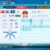【パワプロ2020・再現選手】諸勝(赤壁高校)