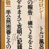 かなりわかりやすい昭和の風俗史本[トルコロジー トルコ風呂専門記者の報告]
