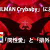 #Netflix 「 #DEVILMAN Crybaby 」における「同性愛」と「排外主義」
