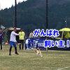 NDA 川場村大会 3
