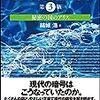 「暗号技術入門 秘密の国のアリス」 (7) 第9章 デジタル署名