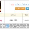 セディナゴールドカード発行のみで10800円!さらに新規入会キャンペーン利用で6000円相当のポイントをゲットできます!