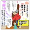 【金曜夜は夜ふかし】スーパーファミコンで子どもと盛り上がる!