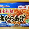 【コスパ良し・時短】サラリーマンがおすすめする弁当のおかずに入れるべき冷凍食品10選