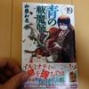 【買いました】青の祓魔師19巻の感想 圧倒される内容の濃さで読み応え面白さ十分でした♪